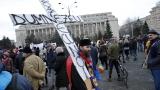 Правосъдният министър на Румъния подаде оставка