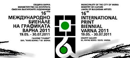 XVI Международно биенале на графиката - Варна 2011