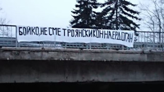 Плакати и протести във Варна против посещението на Ердоган