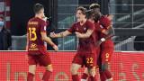 """Рома - Емполи 2:0 в мач от Серия """"А"""""""