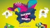ММС ще отбележи Международния ден на младежта с младежко изложение и фестивал в Бургас