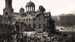 """Преди 92 г. БКП взривява църквата """"Света Неделя"""""""