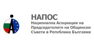 Общинарите в страната са притеснени от текст в антикорупционния закон