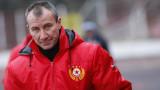 Стамен Белчев: Готови сме почти изцяло, очаквам още по-добра игра от новите