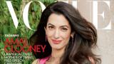Амал Клуни с първа корица на Vogue