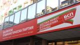 БСП атакува кабинета с вот на недоверие за сигурността