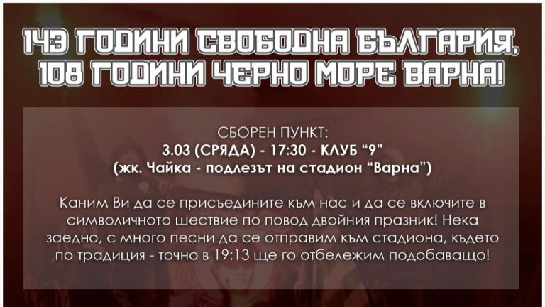 НФК Черно море организира шествие на 3-и март