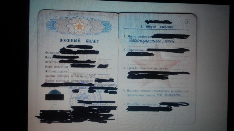 Украински граничари показаха руска военна книжка, намерена в Донбас