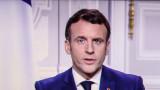 Макрон: Трябва да очертаем ясни червени линии в отношенията с Русия
