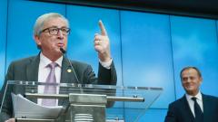 """ЕС на различни скорости не е """"нова желязна завеса"""", уверява Юнкер"""