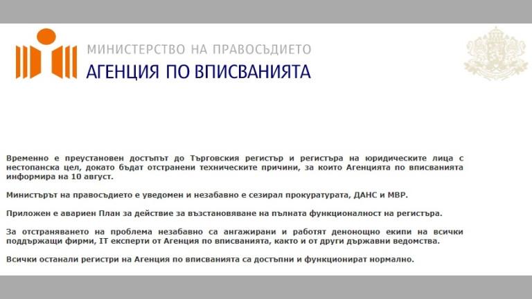 """За реална отговорност за кризата с Търговския регистър, настоява """"Правосъдие за всеки"""""""