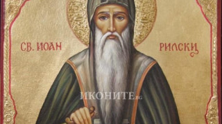 Почитаме св. Иван Рилски – небесния покровител на България