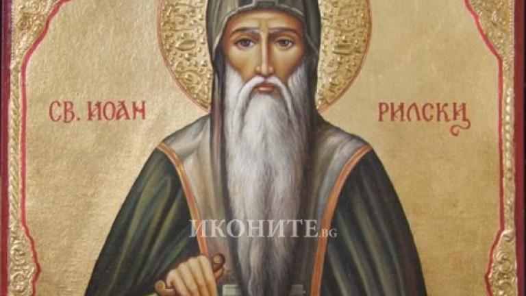 Днес е църковният празникУспение на св. Йоан Рилски Чудотворец. Той