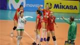 Волейболистките загубиха от Сърбия с 2-3 закрита контрола в Баня Лука