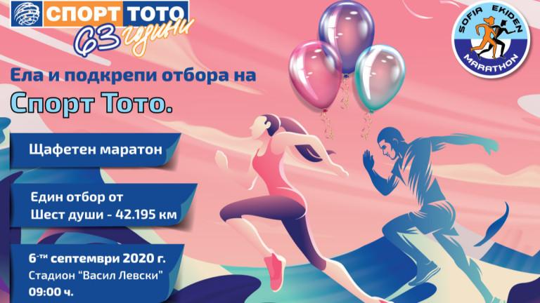 Тази неделя, за шести път ще бъде проведен маратонът Ekiden.