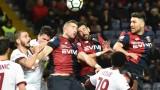 Гол в добавеното време на Милан съкруши Андрей Гълъбинов и Дженоа