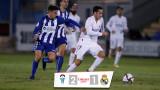 Алкояно победи Реал с 2:1 за Купата на краля