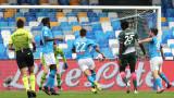 Наполи и Кротоне направиха 4:3 в мач от Серия А