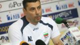 Николай Желязков: Ако бяхме здрави, щяхме да сме много по-добри