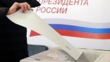 51,9% от руснаците са гласували към 17 ч.