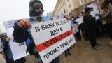 Служители на БАБХ на протест искат най-малко 1200 лв. заплата