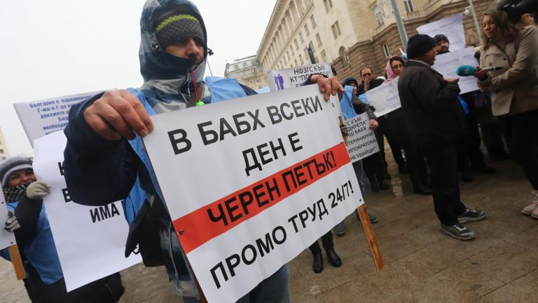 Служители на Българската агенция по безопасност на храните протестираха под