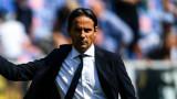 Симоне Индзаги: Този път Интер трябва да прескочи груповата фаза