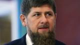 Кадиров обмисля оставка