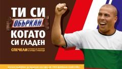 Легендата на футбола Роналдо ще се срещне с трима българи
