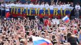Москва устрои шампионско посрещане за руските национали