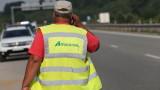 """Полицаи и данъчни проверяват """"Автомагистрали"""" ЕАД"""