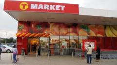 T MARKET е с приходи от близо 260 милиона лева на българския пазар през 2018-а