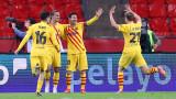 Барселона разби Атлетик с 4:0 и завоюва Купата на краля