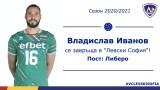 Левски с първи трансфер за новия сезон