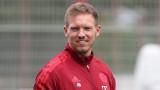 Нагелсман: Треньорът на Байерн трябва да се вслушва в мнението на опитните играчи