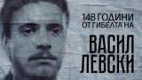 Левски: Днес е един от най-мрачните дни в историята ни
