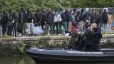Френската полиция прочисти мигрантски лагери в Париж