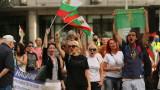 Трети ден протест пред НС