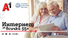 А1 стартира курсове по дигитална грамотност за възрастни - Интернет за всички 55+