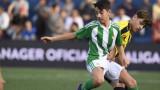 Реал (Мадрид) взе Давид Гарсия от Бетис