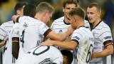 Германия победи Украйна в Лига на нациите