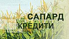 Плащат за 286 проекта по САПАРД от бюджета