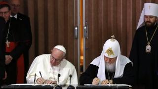 Патриарх Кирил: Срещата с папата беше подготвена тайно, тъй като има много опоненти