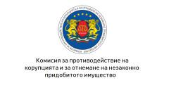 Шефката на кабинета на МВР министъра - дисциплинарно уволнена от КПКОНПИ