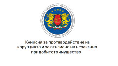 КПКОНПИ иска отнемане на имущество на близък до Арабаджиеви