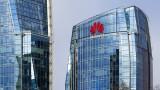 Американските санкции срещу Huawei ще костват работни места на САЩ