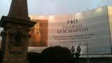 Събират пари за вечен огън и постоянна гвардейска охрана пред паметника на Левски