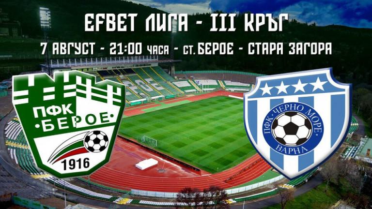 Билетите за мача Берое - Черно море, който ще бъде
