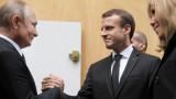 Визията на Макрон за Русия е в Европа, но Путин има други идеи