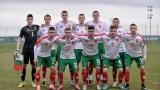 Юношеските национали победиха връстниците си от Кипър с 1:0